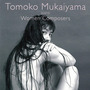 【LP レコード】 向井山朋子 Women Composers <国内プレス・完全限定生産盤> TOMOKOLP0001 1LP
